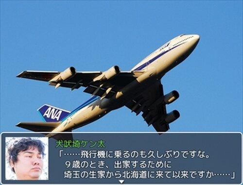 犬吠埼ケン太のお花見大作戦 Game Screen Shot4