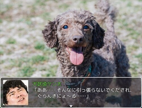 犬吠埼ケン太のお花見大作戦 Game Screen Shot5
