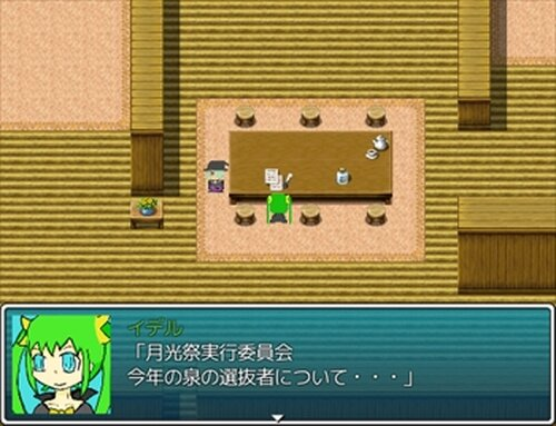 イデルの魔法使い Game Screen Shot2