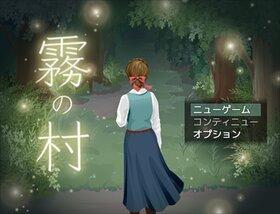 霧の村 Game Screen Shot2