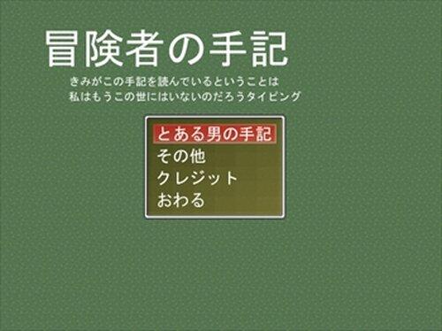 冒険者の手記タイピング Game Screen Shot2