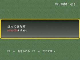 冒険者の手記タイピング Game Screen Shot4