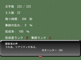 冒険者の手記タイピング Game Screen Shot5