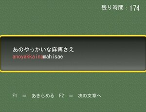 冒険者の手記タイピング Game Screen Shot