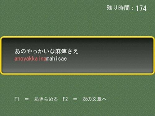 冒険者の手記タイピング Game Screen Shots