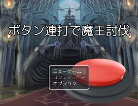 ボタン連打で魔王討伐! Game Screen Shot2