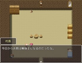 解体新章 Game Screen Shot2