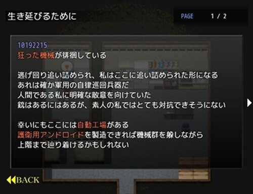 人類滅亡後のPinocchia Game Screen Shot5