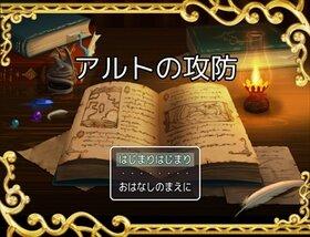 アルトの攻防 Game Screen Shot2