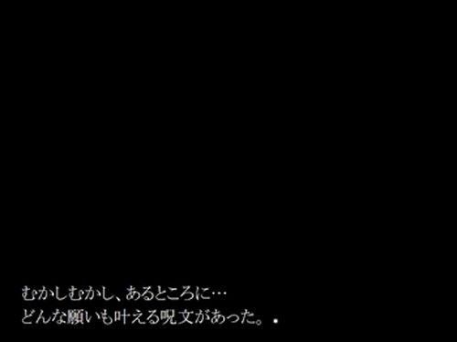 俺の嫁サクリファイス Game Screen Shot2