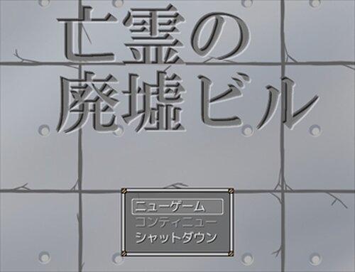 亡霊の廃墟ビル Game Screen Shot1