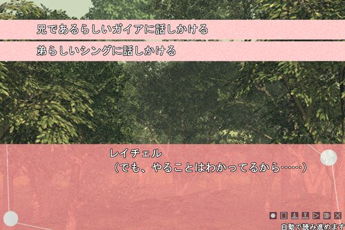 森に守られし神殿に待つは、哀 (体験版) Game Screen Shot4