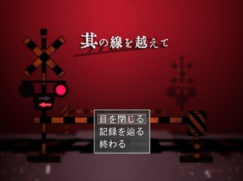 其の線を越えて Game Screen Shots