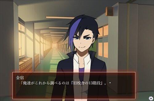 十三階段 Game Screen Shot2