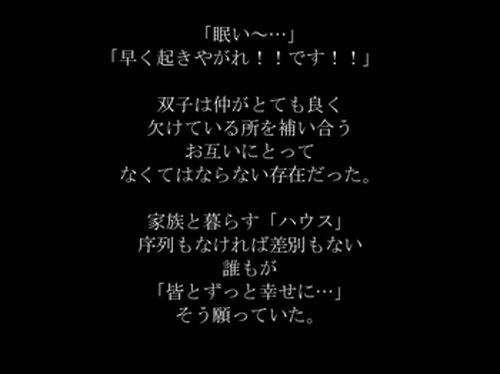 春雪の氷炎 Game Screen Shot2