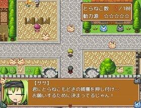 とらねこ大発生中! Game Screen Shot2
