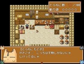 とらねこ大発生中! Game Screen Shot4