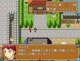 とらねこ大発生中! Game Screen Shot5