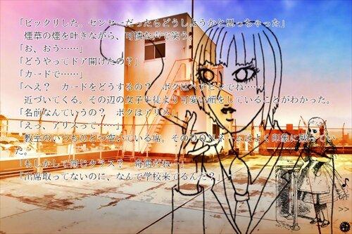 アリス♂パニック!!R15版 Game Screen Shot1