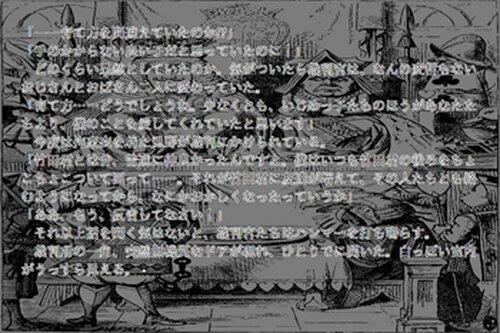 アリス♂パニック!!R15版 Game Screen Shot4