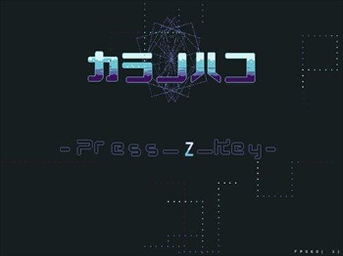 カラノハコ Game Screen Shot2