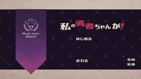 私の勇者ちゃんが! Game Screen Shot2
