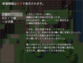 カミサマの秘め事~かたくり祭編~(体験版) Game Screen Shot5