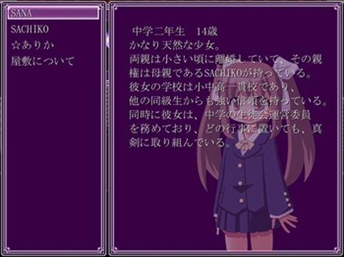 SANA~隔離部屋からの脱出~ Game Screen Shot3