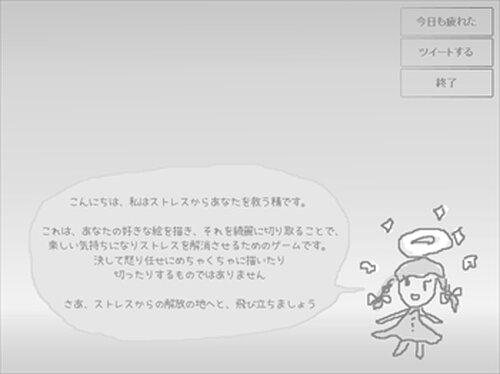 紙にゃんこ Game Screen Shot2