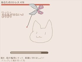 紙にゃんこ Game Screen Shot5