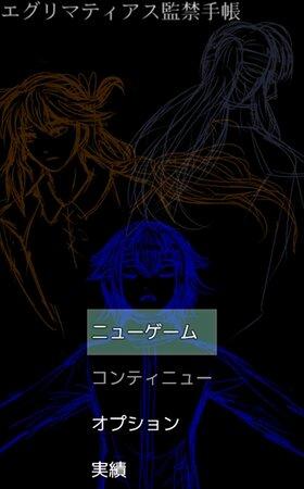エグリマティアス監禁手帳 Game Screen Shot2