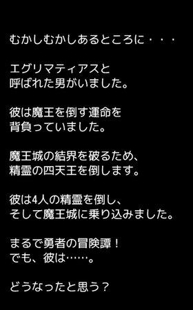 エグリマティアス監禁手帳 Game Screen Shot3
