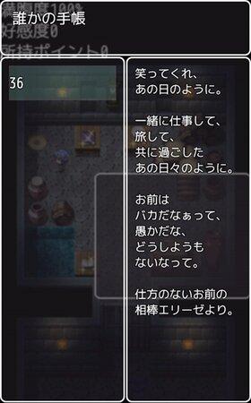 エグリマティアス監禁手帳 Game Screen Shot4