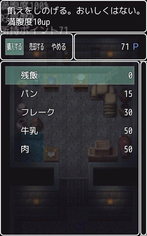 エグリマティアス監禁手帳 Game Screen Shot5