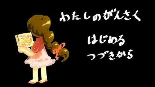わたしのがんさく Game Screen Shot2