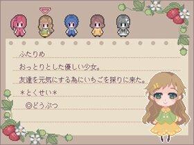 いちご☆トルテ Game Screen Shot2