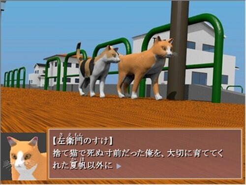 猫の名前は左衛門のすけ吉里吉里版 Game Screen Shot2