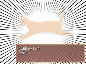 猫の名前は左衛門のすけ吉里吉里版 Game Screen Shot3