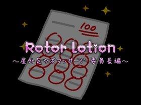 ローターローション Game Screen Shot2