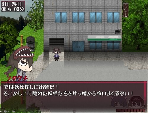 妖怪変幻 Game Screen Shot1