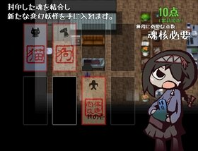 妖怪変幻 Game Screen Shot3