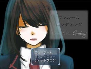 ワンルーム・エンディング Game Screen Shot