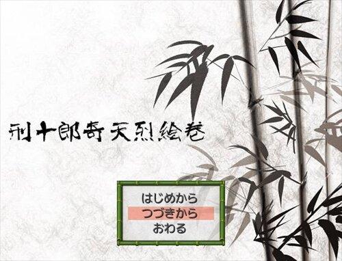 刑十郎奇天烈絵巻 Game Screen Shot1