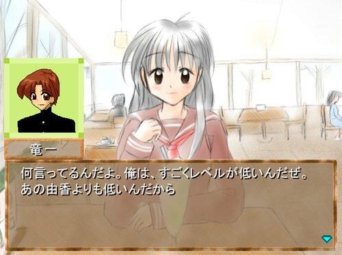 10分とろあど 竜一の選択肢 Game Screen Shot1