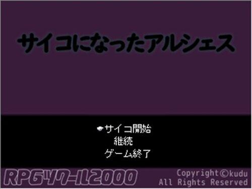 サイコになったアルシェス Game Screen Shot2