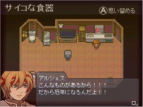 サイコになったアルシェス Game Screen Shots