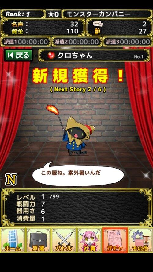 モンスターカンパニー ~はじめてのおしごと~ Game Screen Shot1