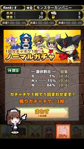 モンスターカンパニー ~はじめてのおしごと~ Game Screen Shot2