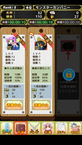 モンスターカンパニー ~はじめてのおしごと~ Game Screen Shot3