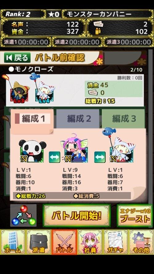 モンスターカンパニー ~はじめてのおしごと~ Game Screen Shot4